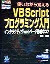 【中古】 使いながら覚えるVB Scriptプログラミング入門 インタラクティヴwebページ作成のコツ やさしいWindowsプログラミング/岡沢隆(著者) 【中古】afb
