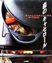 【中古】 森のキャセロール 薪ストーブのおいしい魔法 /ホークスみよし(著者) 【中古】afb