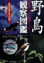 【中古】 鳴き声が聞ける!CD付 野鳥観察図鑑 日本で見られる340種へのアプローチ /杉坂学(その他) 【中古】afb