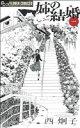 【中古】 【コミックセット】姉の結婚(全8巻)セット/西炯子 【中古】afb