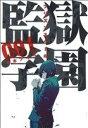 【中古】 【コミックセット】監獄学園(プリズンスクール)(全28巻)セット/平本アキラ 【中古】afb