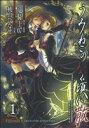 【中古】 【コミックセット】うみねこのなく頃に散 Episode6(全6巻)セット/桃山ひなせ/竜騎士07 【中古】afb