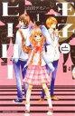 【中古】 【コミックセット】王子とヒーロー(全4巻)セット/山田デイジー 【中古】afb