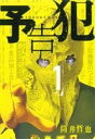 【中古】 【コミックセット】予告犯(全3巻)セット/筒井哲也 【中古】afb