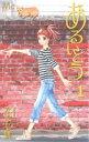 【中古】 【コミックセット】あるいとう(全11巻)セット/ななじ眺 【中古】afb