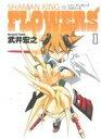 【中古】 【コミックセット】シャーマンキングFLOWERS(...