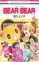 【中古】 【コミックセット】BEAR BEAR(全2巻)セット/池ジュン子 【中古】afb