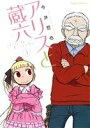 【中古】 【コミックセット】アリスと蔵六(1〜8巻)セット/...