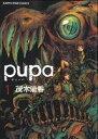 【中古】 【コミックセット】pupa(全5巻)セット/茂木清香 【中古】afb