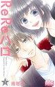 【中古】 【コミックセット】ReReハロ(全11巻)セット/南塔子 【中古】afb