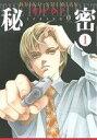 【中古】 【コミックセット】秘密 season0(1〜4巻)セット/清水玲子 【中古】afb