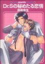 【中古】 【コミックセット】Dr.(ドクター)シリーズ(全2冊)セット/霧嶋珠生 【中古】afb