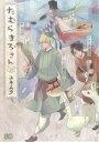 【中古】 【コミックセット】たむらまろさん(1〜3巻)セット/ユキムラ 【中古】afb