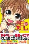 【中古】 【コミックセット】今日の女バレ(全2巻)セット/小林開 【中古】afb