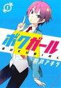 【中古】 【コミックセット】ボクガール(全11巻)セット/杉戸アキラ 【中古】afb