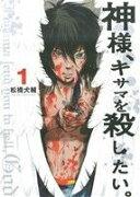 【中古】 【コミックセット】神様、キサマを殺したい。(1〜4巻)セット/松橋犬輔 【中古】afb