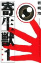 【中古】 【コミックセット】寄生獣(新装版)(全10巻)セッ...