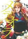 【中古】 【コミックセット】メテオラ(1~3巻)セット/琥狗ハヤテ 【中古】afb