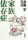 【中古】 家族依存症 新潮文庫/斎藤学(著者) 【中古】afb