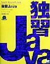 【中古】 独習Java /ジョゼフオニール(著者),トップスタジオ(訳者),武藤健志(その他) 【中古】afb