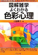 【中古】 よくわかる色彩心理 図解雑学/山脇惠子(著者) 【中古】afb