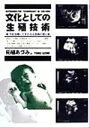 【中古】 文化としての生殖技術 不妊治療にたずさわる医師の語り /柘植あづみ(著者) 【中古】afb