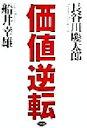 【中古】 価値逆転 /長谷川慶太郎(著者),船井幸雄(著者) 【中古】afb