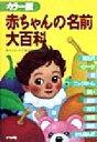 【中古】 カラー版 赤ちゃんの名前大百科 /赤ちゃんの名前研究会(著者) 【中古】afb