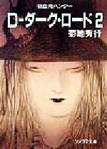 【中古】 D‐ダーク・ロード(2) ソノラマ文庫...の商品画像