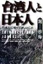 【中古】 台湾人と日本人 日本人に知ってほしいこと /謝雅梅(著者) 【中古】afb
