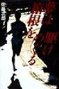 【中古】 夢は箱根を駆けめぐる /佐藤次郎(著者) 【中古】afb