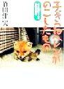 【中古】 子ぎつねヘレンがのこしたもの 森の獣医さんの動物日記2/竹田津実(著者),岩本久則(その他) 【中古】afb