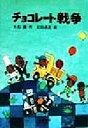 【中古】 チョコレート戦争 新・名作の愛蔵版/大石真(著者),北田卓史(その他) 【中古】afb