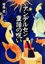 【中古】 アンデルセン童話の呪い /安奈泉(著者) 【中古】afb