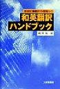 【中古】 和英翻訳ハンドブック 新聞記事翻訳の現場から /根岸裕(著者) 【中古】afb
