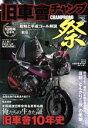【中古】 旧車會チャンプ 祭 SAKURA MOOK68/趣味・就職ガイド・資格(その他) 【中古】afb
