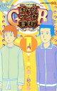 【中古】 【コミックセット】ギャグマンガ日和GB(1〜3巻)セット/増田こうすけ 【中古】afb
