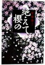 【中古】 絶えて桜の /斎藤雅子(著者) 【中古】afb