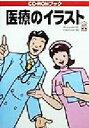 【中古】 医療のイラスト CD−ROMブック/MPC編集部(編者) 【中古】afb