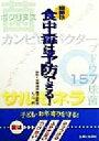【中古】 細菌性食中毒は予防できる! /丸山務(著者) 【中古】afb