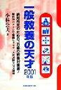 【中古】 一般教養の天才(2001年版) /小林公夫(著者) 【中古】afb