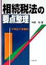 【中古】 相続税法の要点整理(平成12年受験用) /神蔵勉(著者) 【中古】afb