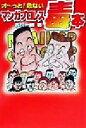 【中古】 おーっと!危ないマンガプロレス毒本 /古川一朗(著者) 【中古】afb