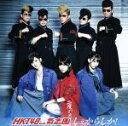 其它 - 【中古】 しぇからしか!(劇場盤) /HKT48 feat.氣志團 【中古】afb