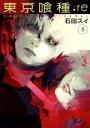 【中古】 東京喰種 トーキョーグール:re(5) ヤングジャンプC/石田スイ(著者) 【中古】afb