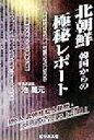 【中古】 北朝鮮 韓国からの極秘レポート /池萬元(著者) 【中古】afb