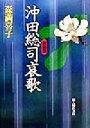 【中古】 沖田総司哀歌 /森満喜子(著者) 【中古】afb