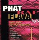CD - 【中古】 【輸入盤】Phat Rap Flava '95 /(オムニバス) 【中古】afb