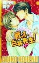 【中古】 戦え、白井先生! ECLIPSE ROMANCE/高円寺葵子(著者) 【中古】afb