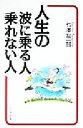 【中古】 人生の波に乗る人乗れない人 /七沢友一郎(著者) 【中古】afb